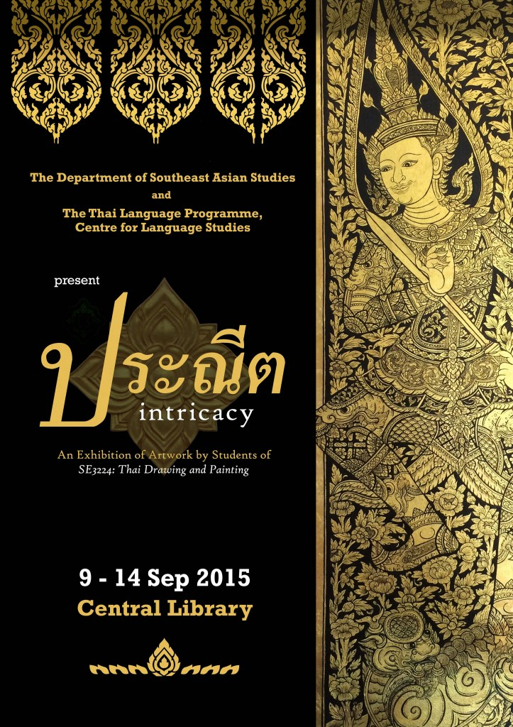 Intricacy Thai Art Exhibition 9-14 Sept 2015