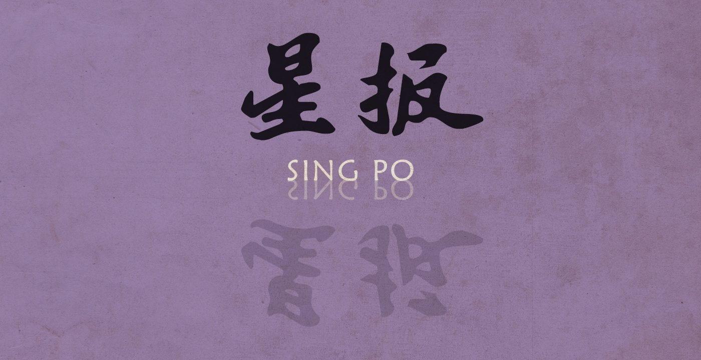 sing po