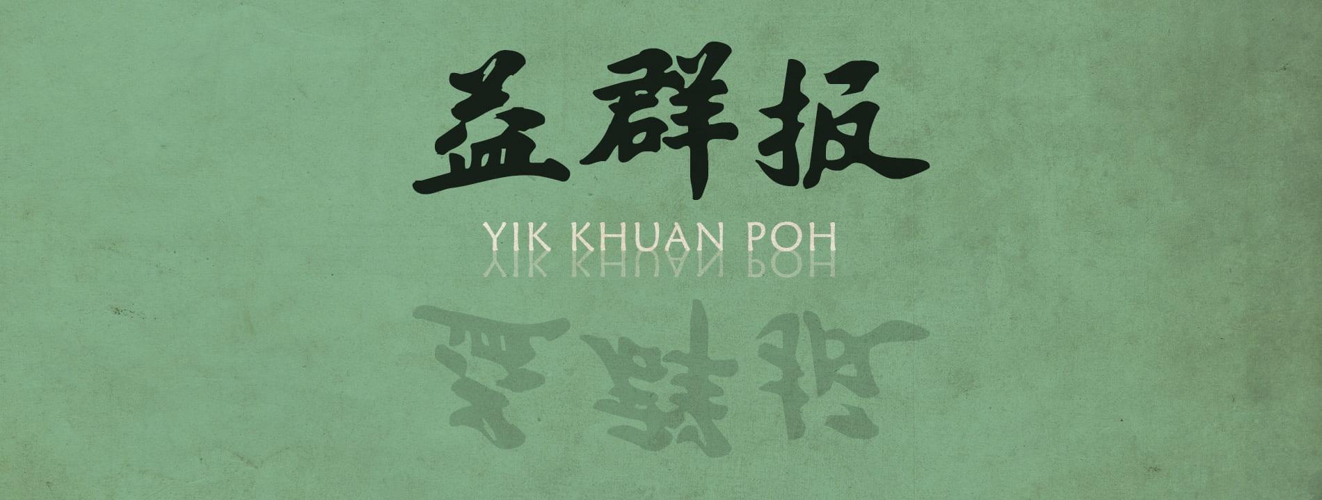 yik khuan poh