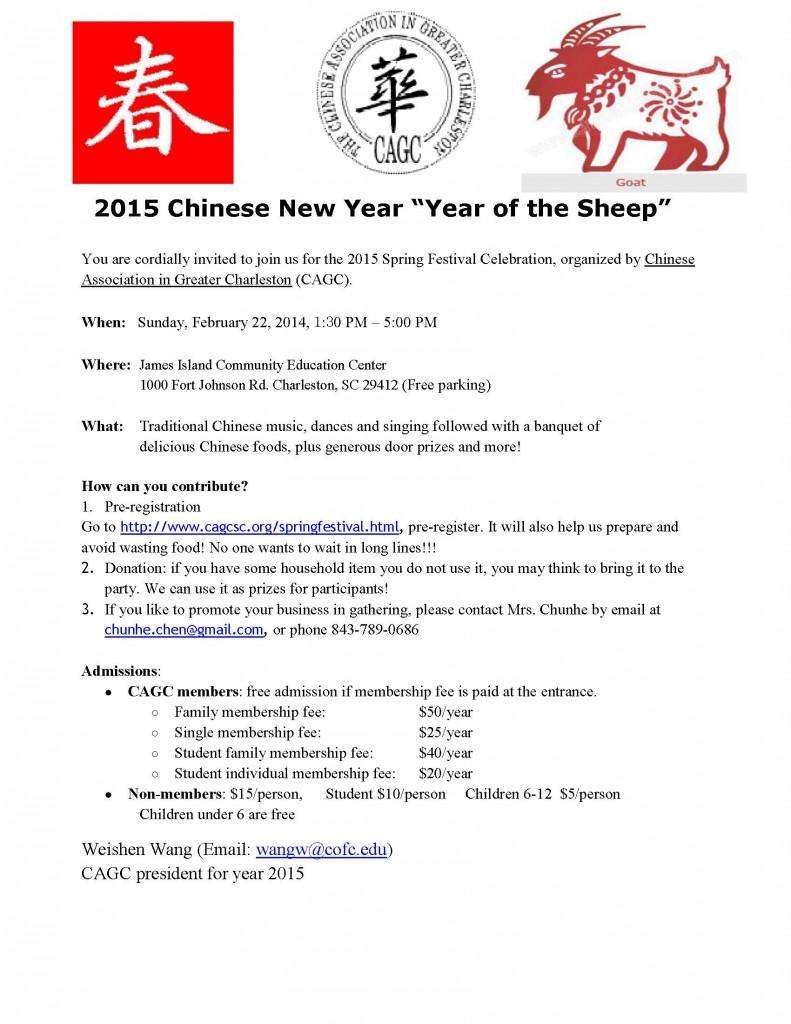 2015 ChineseNewYearInvitation_Page_1