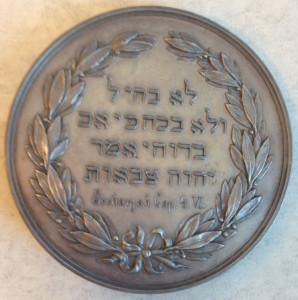 Adolph Jellinek medal reverse