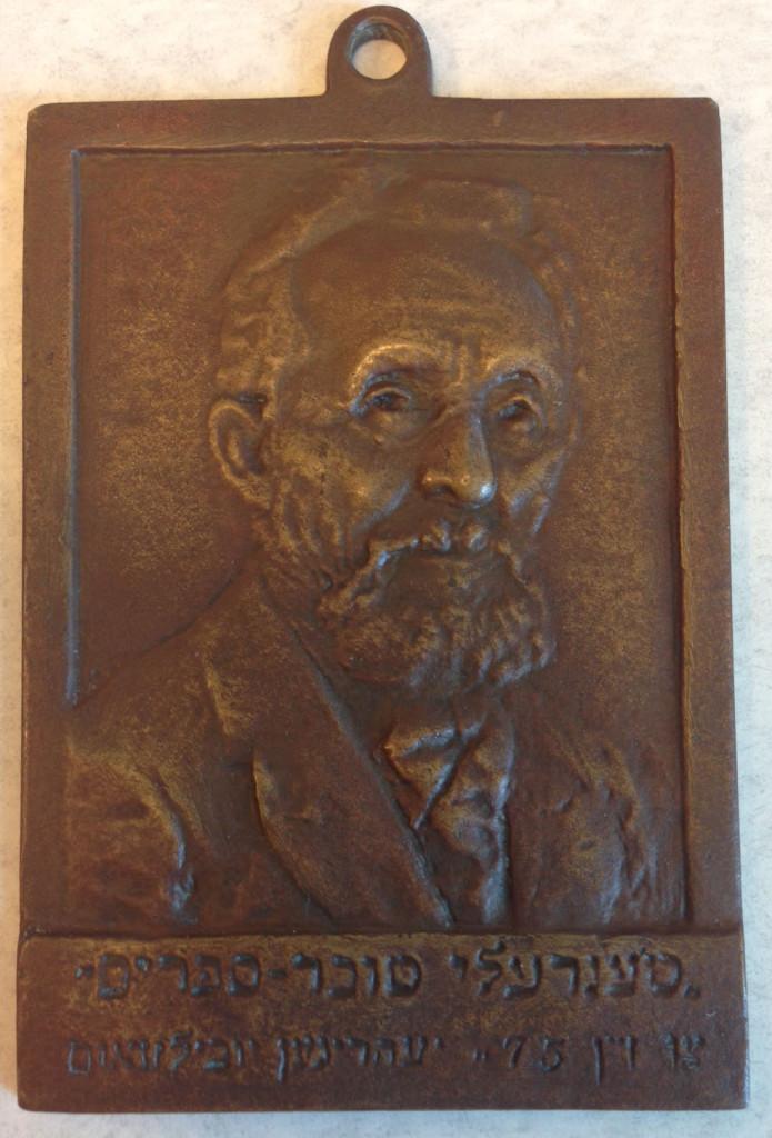Mendele Mocher Sforim medal