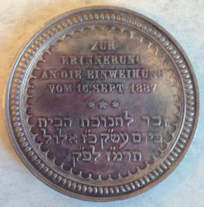 Munchen 1887 reverse