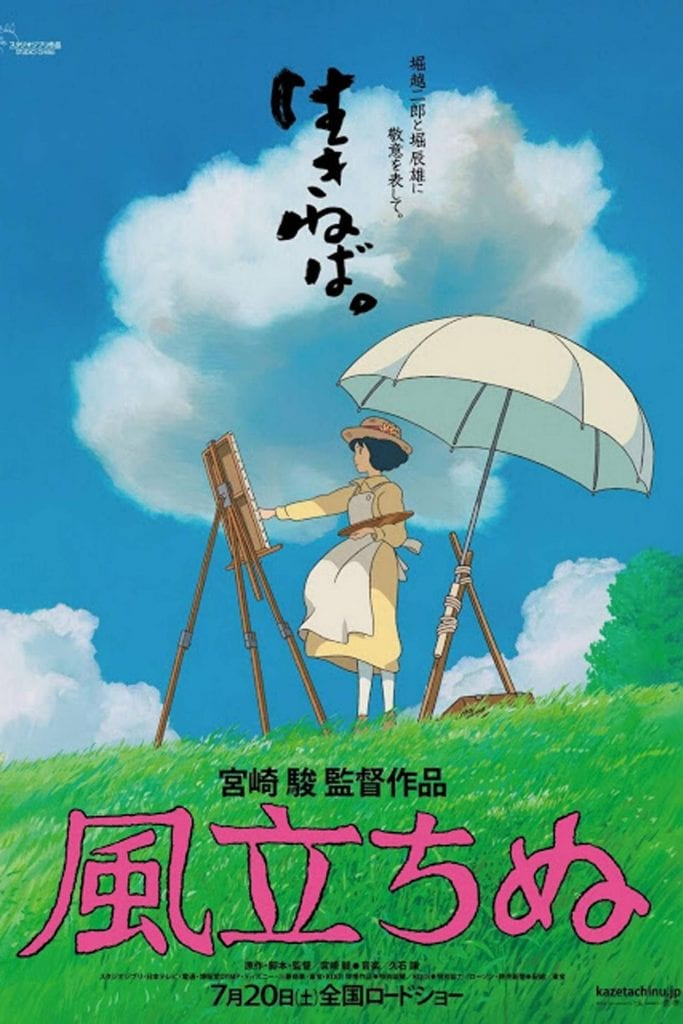 Japanese poster for The Wind Rises (2013)