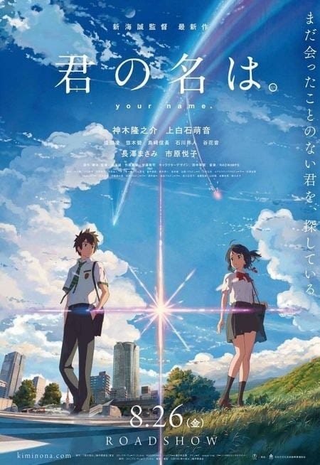 Your Name (2016) shows that anime continues to be a powerful creative force around the world.