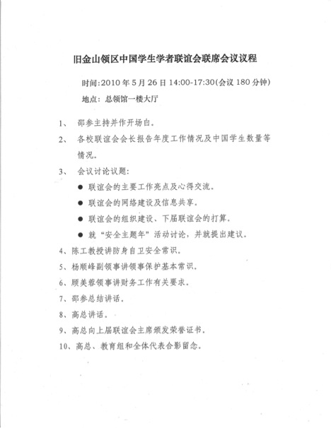 He gave a presentation to Chinese students association presidents of these universities.