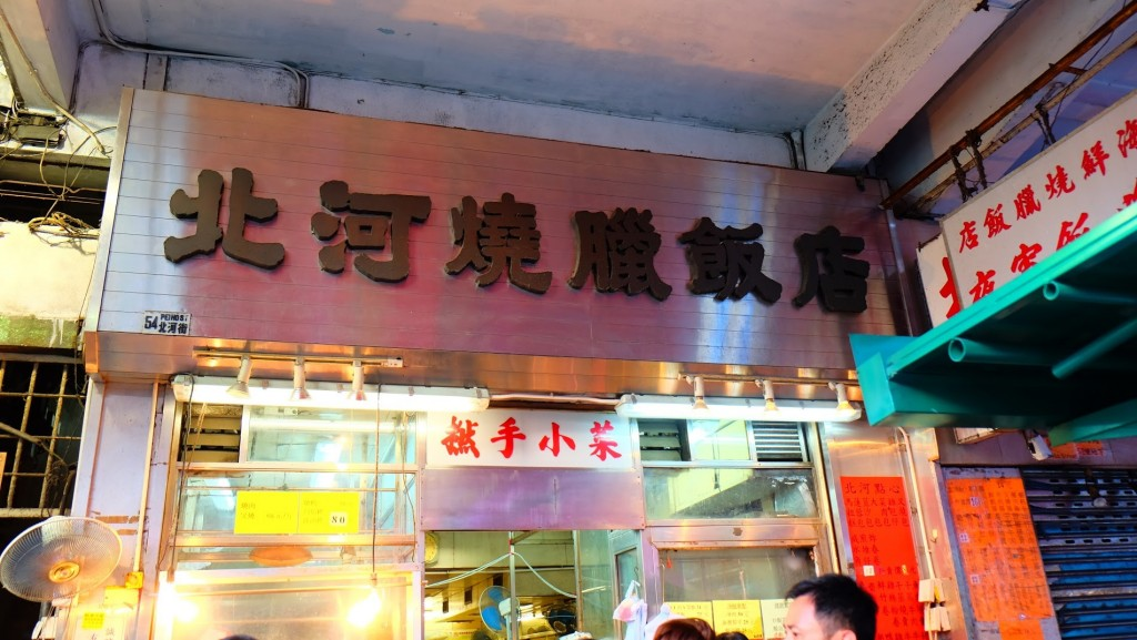 Ming's current restaurant