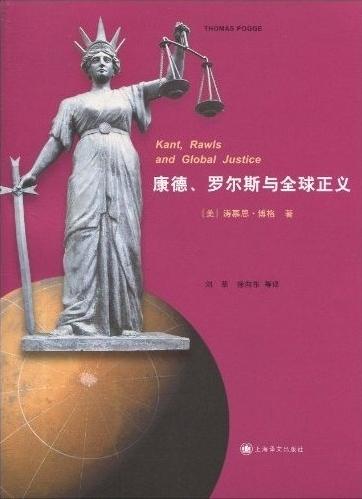 """""""康德、罗尔斯与全球正义""""书的封面"""