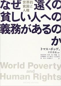 ブックカバー: 世界的貧困と人権
