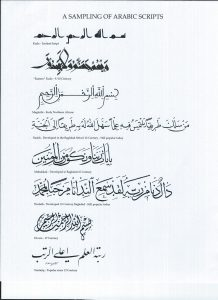 A Sampling of Arabic Script
