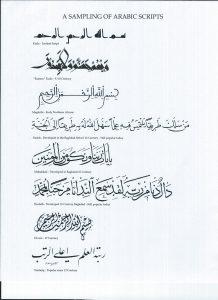 A Sampling of Arabic Script