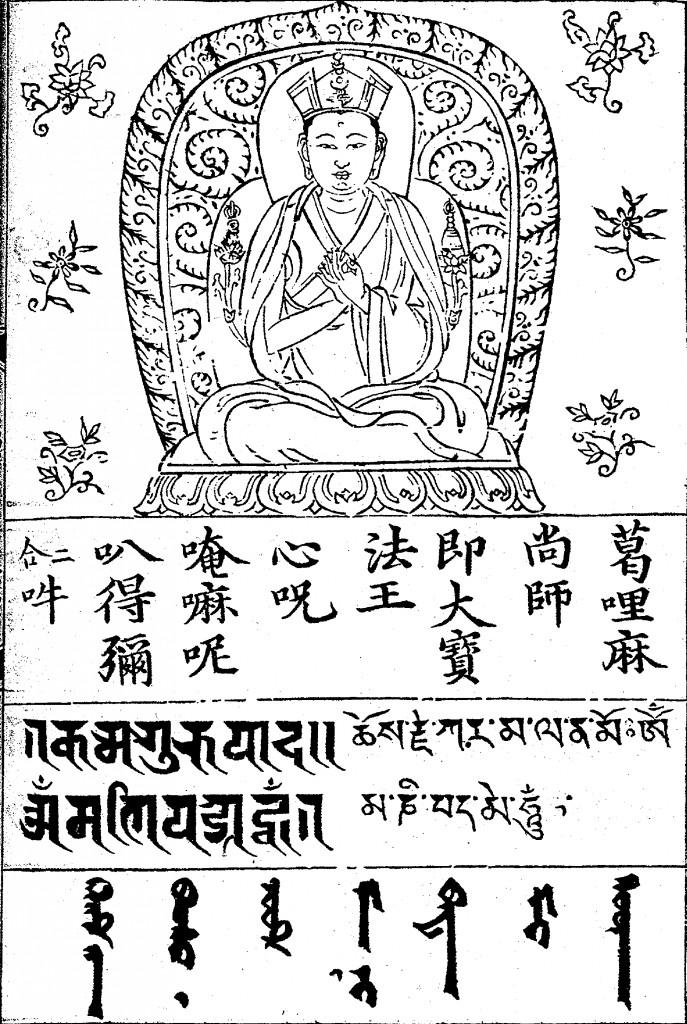 Shen_2011_XylographsMarvelousImages-Karmapa-p49