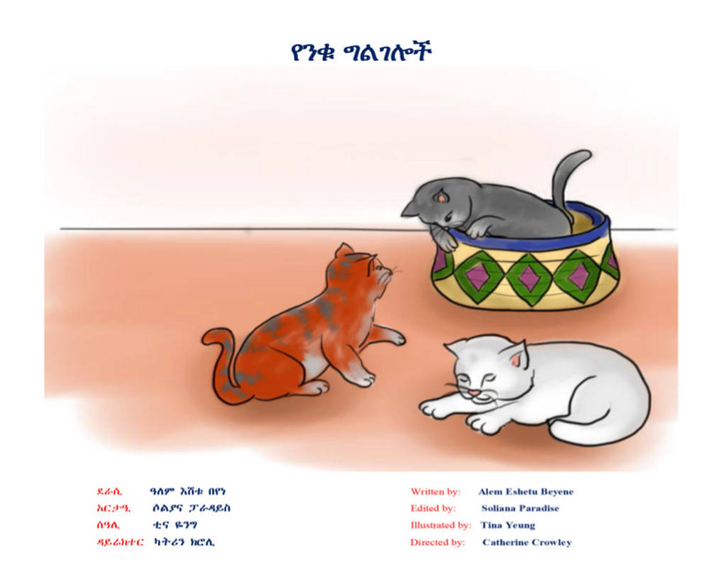 (Amharic) Amharic Book Illustrations