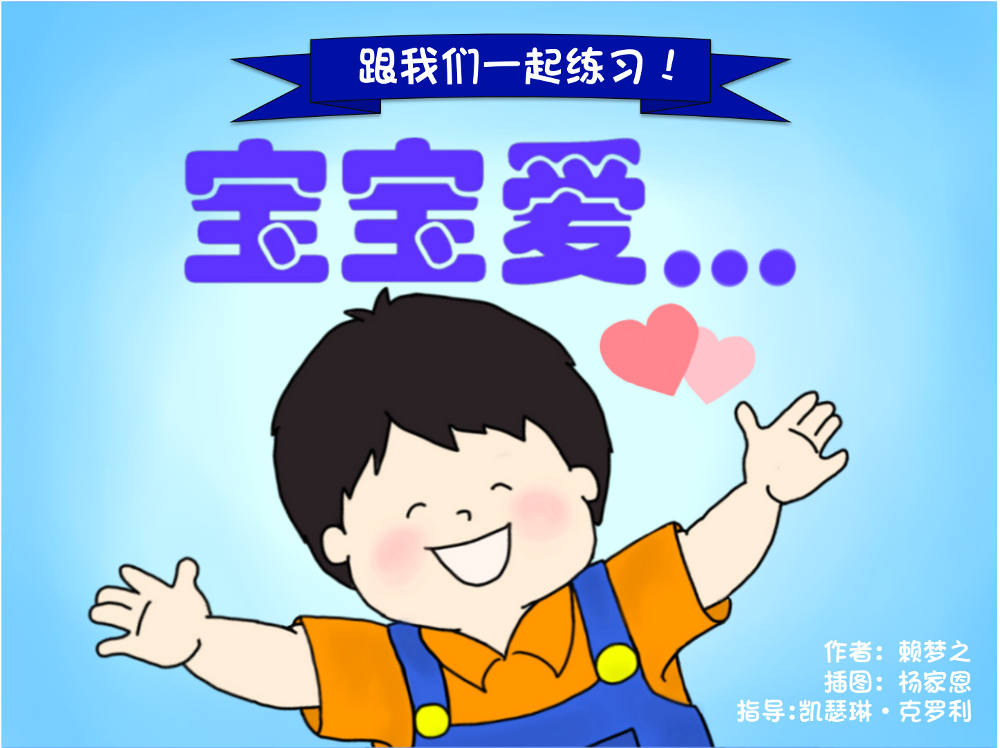 (Mandarin) Cleft Palate Practice for B and P