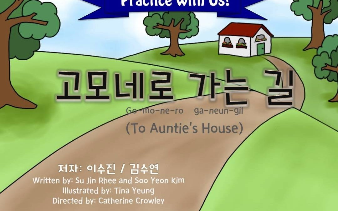 To Auntie's House Cover