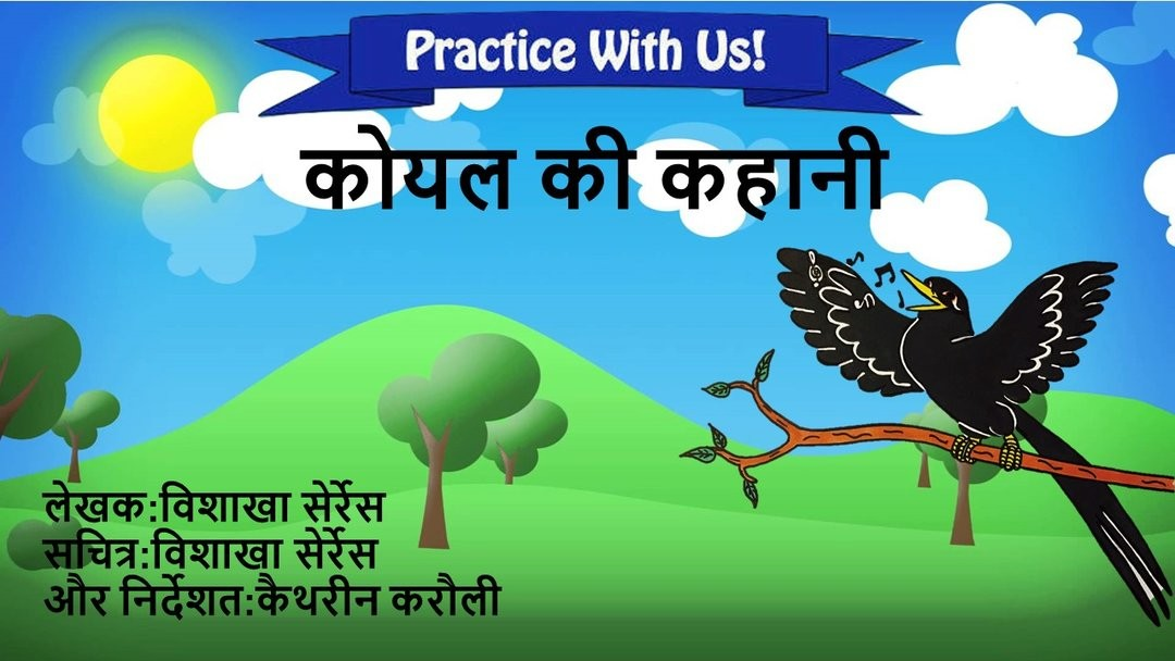 Hindi) Cleft Palate Practice for K & G – The Story of the