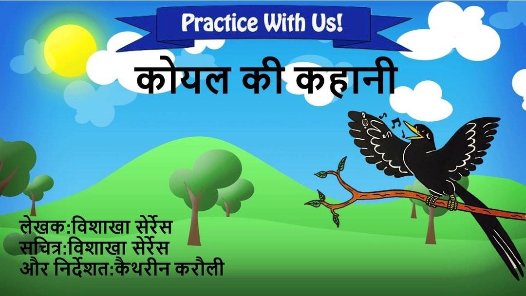 (Hindi) Cleft Palate Practice for K & G – The Story of the Cuckoo Bird (भांग तालु अभ्यास /क/ और /ग/ के लिए -कोयल की कहानी)