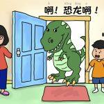 Knock Knock Page 12