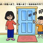 Knock Knock Page 1