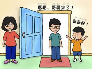 Knock Knock Page 2