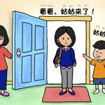 Knock Knock Page 4