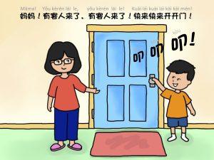 Knock Knock Page 7