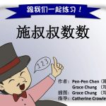 Cover of Count with Uncle Shi