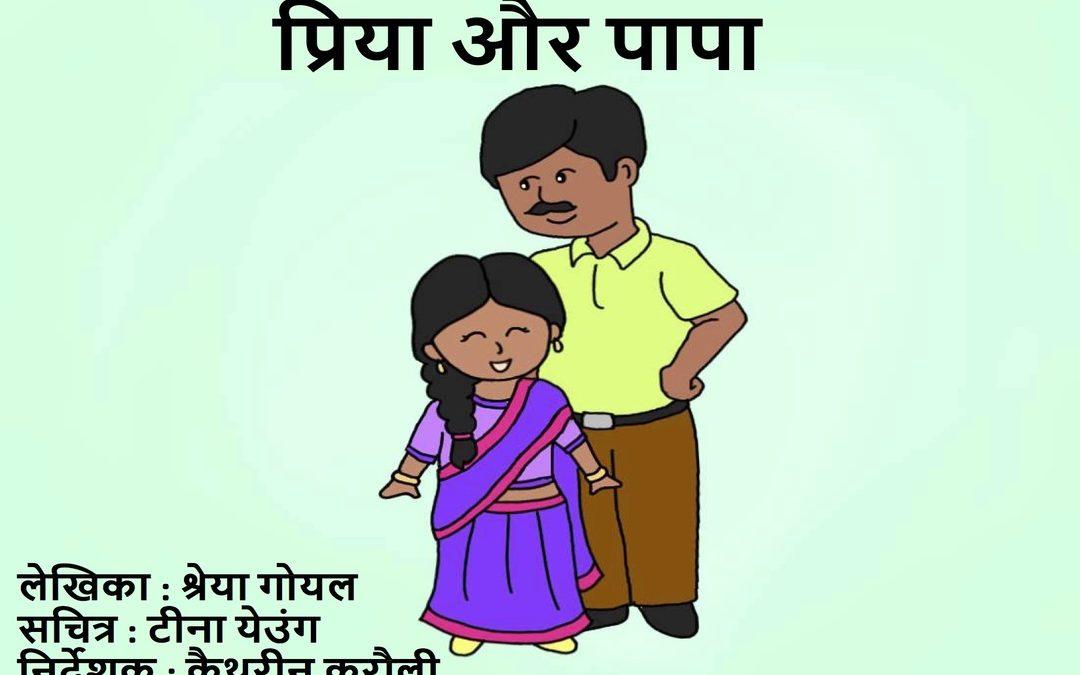 (Hindi) Cleft Palate Practice for P & B – Priya and Father (भांग तालु प्रयास – प और ब – प्रिया और पापा)