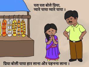 Priya and Father Page 9