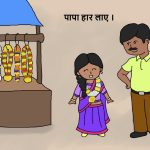 Priya and Father Page 10