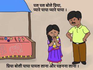 Priya and Father Page 11