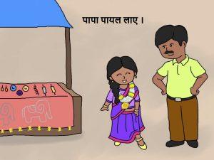 Priya and Father Page 12