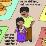 Priya and Father Page 13