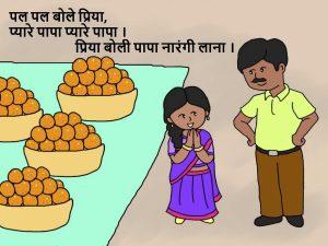 Priya and Father Page 3