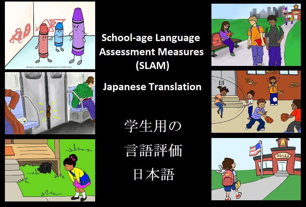 Japanese (日本語) SLAM Card Questions