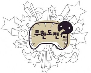 This is a famous tv show in Korea where I get ideas from often.