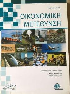 Weil Textbook in Greek