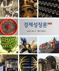 Weil Textbook in Korean