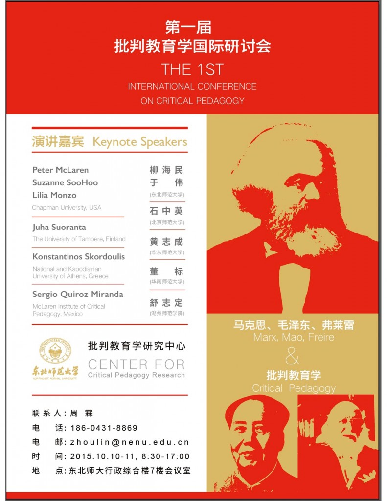 Pathbreaking conference in China -  1st International Conference on Critical Pedagogy