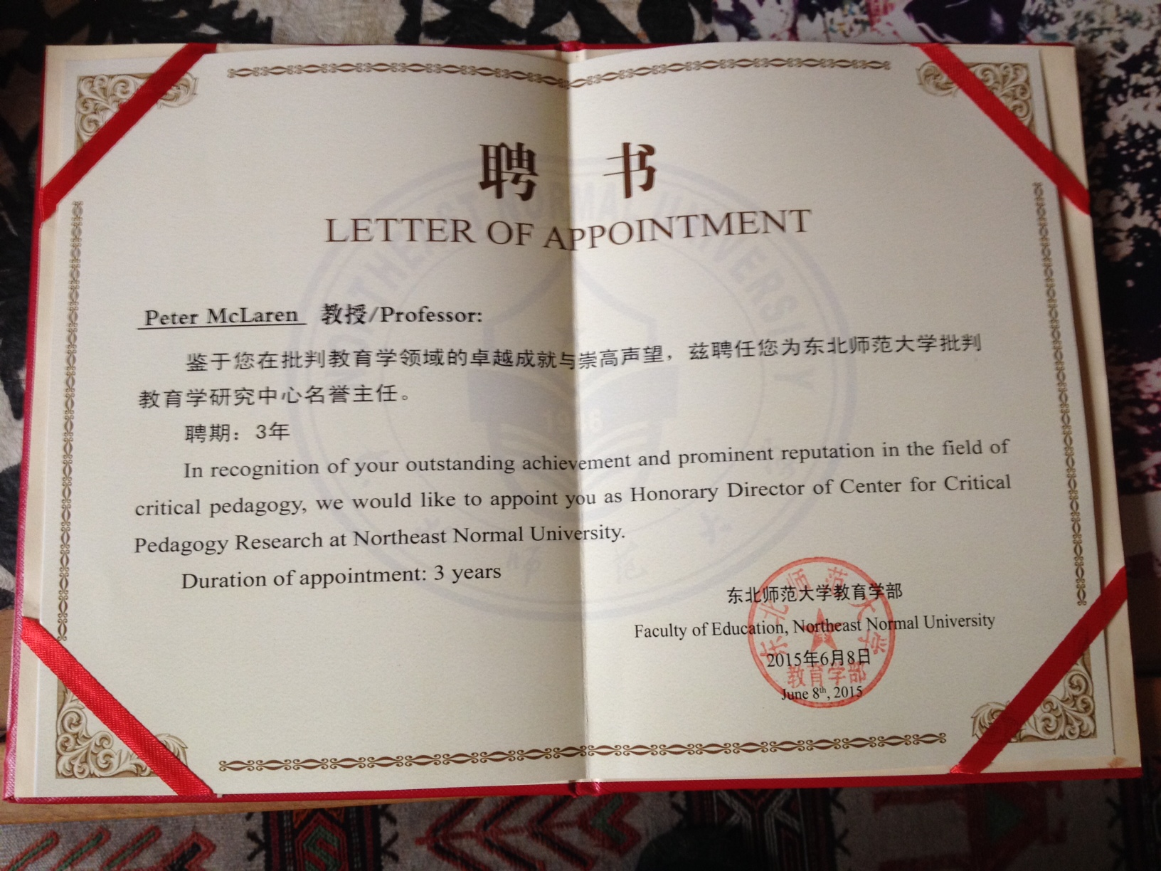 Letter of Appointment - Honorary Directorship of the Center for Critical Pedagogy Research at Northeast Normal University
