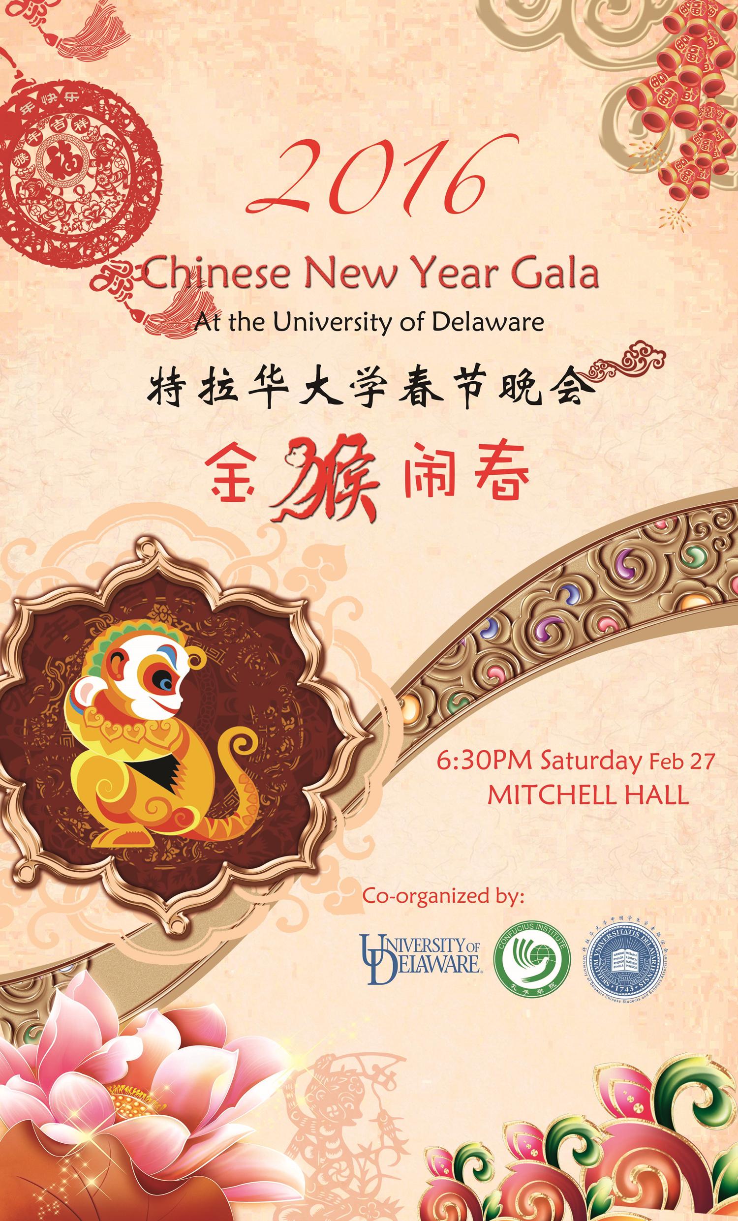 2016 CNY poster WEB_sm