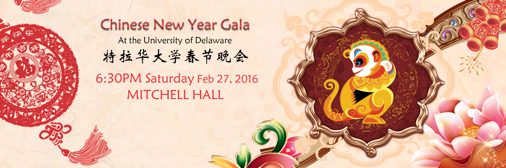 2016 UD Chinese New Year Gala