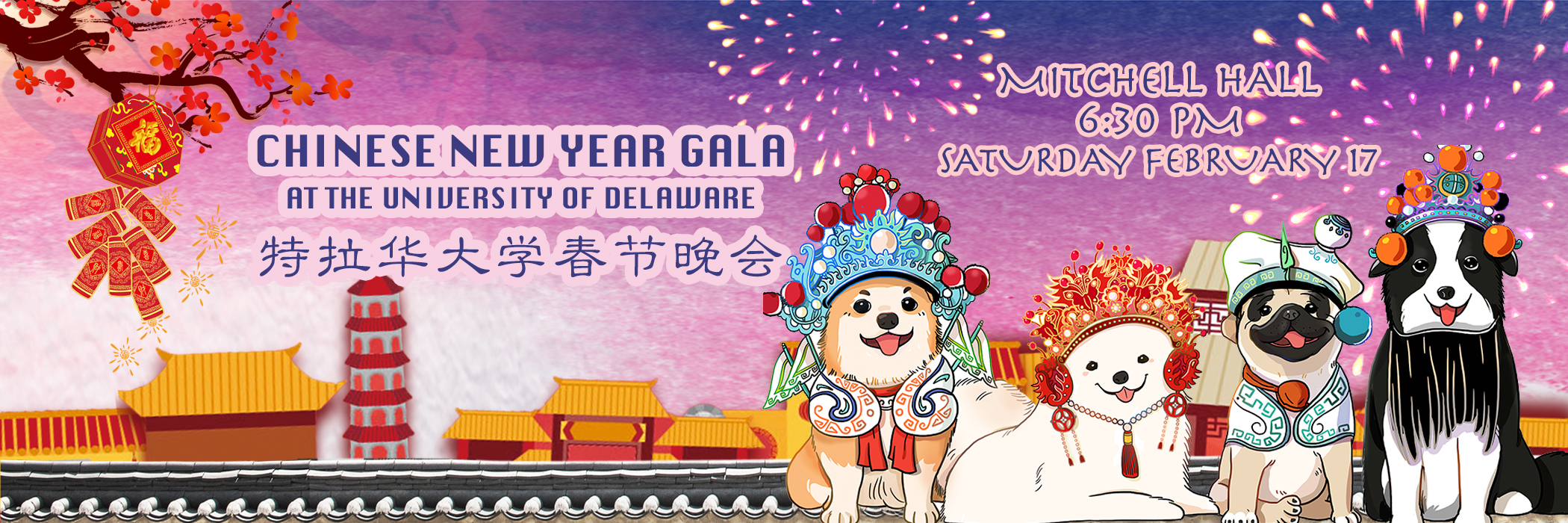 Celebrate the Year of the Dog!
