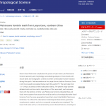 Paper titled Late Pleistocene hominin teeth from Laoya Cave, southern China.