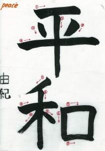 Calligraphy_stroke_Order