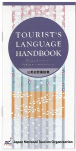 Language Guidebook