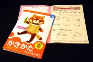 schoolworkbook