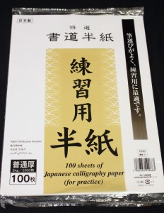 Calligraphy_Paper