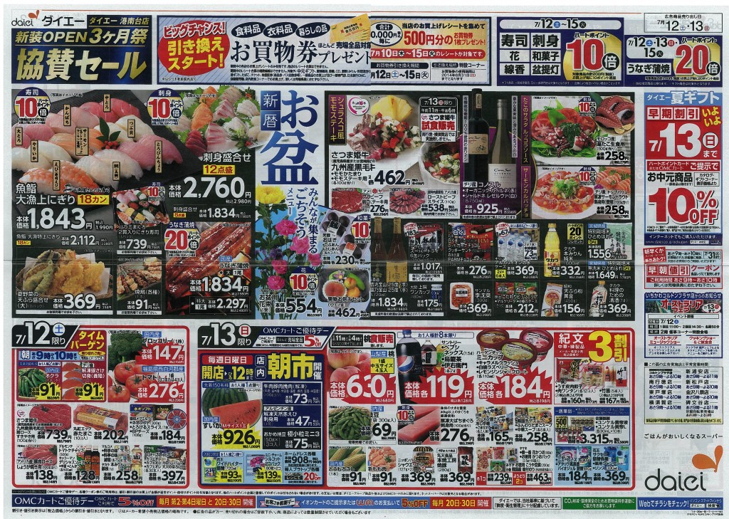 Grocery_Ad