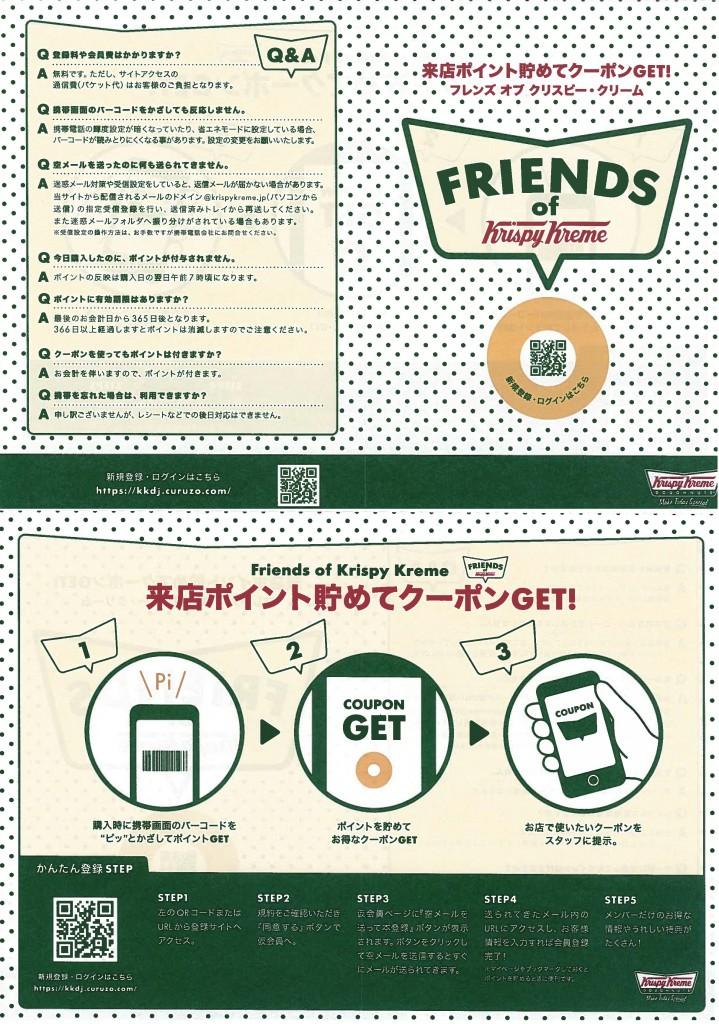 Krispy_Kreme_Coupon_ad